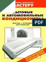 Назаров, Рыженко - Бытовые и автомобильные кондиционеры.pdf