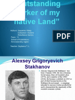Outstanding_worker_of_my_native_Land (2).pptx