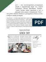 NOVYE_standarty_servisa_lvkh(1)