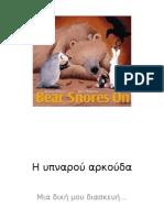 H υπναρού αρκούδα