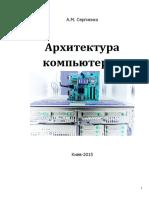 Apx_comp_rus