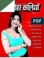 Satya Katha Pdf