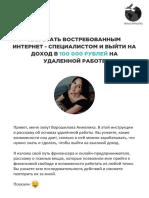 Дизайн сайта - Tilda