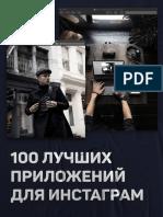 100 лучших приложений