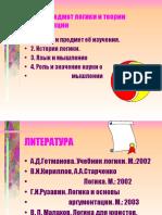 Введение-I.ppt