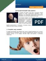 7 секретов презентаций Стива Джобса