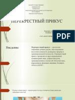 Perekryostny_prikus.pptx