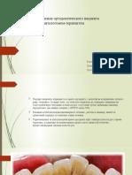 Terapevt_ortodont.pptx