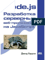 Хэррон Д. - Node.js. Разработка серверных веб-приложений в JavaScript - 2012