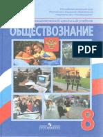 Боголюбов Л.Н., Городецкая Н.И. Обществознание. 8 класс (3-е издание, 2012).pdf