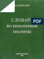 ЛОМТАДЗЕ СЛОВАРЬ ГЕОЛОГИЧЕСКИЙ 1999.pdf