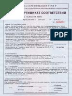 ПГУПС МСК УНИХИМТЕК_сертификат_Огракс-МСК_kostychev.m@Ograx.ru-sertifikat_985451-48-64 3 Стр