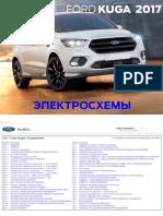 схемы куга 17 V1.1.pdf