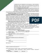 Otvety_na_ekzamen_po_Farmakologii