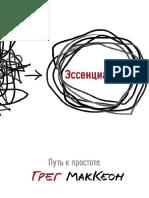 МакКеон Грег - Эссенциализм. Путь к простоте - 2015.pdf