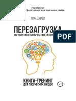 Шмидт Л. - Перезагрузка. Книга-тренинг для творческих людей - 2019