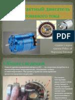 Бесконтактный двигатель постоянного тока.pptx