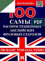 Васильева Е.А. - 100 Basic Phrasal Verbs - 2015.pdf