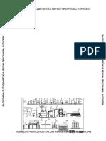 Технологическая линия сыра Гауда.pdf