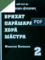 makharshi_parashara_brikhad_parashara_khora_shastra_tom_2.pdf