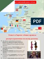 Этикет стран Европы.pptx