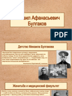 Презентация. Михаил Булгаков