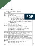 单元3-第15课.docx