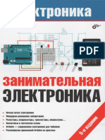 Занимательная_электроника._5-е_изд._-_2018.pdf