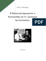 Η περιεκτική δημοκρατία, ο Καστοριάδης και το πρόταγμα αυτονομίας