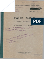 Танк МК-2 (Матильда). Руководство службы. 1942