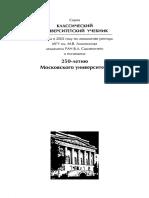 Реформатский А.А. Введение в языковедение (5-е издание, 2004)