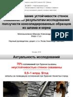mogilnichenko_prezentatsiya.pdf