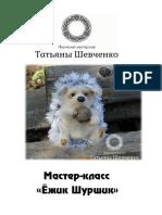 MK_yozhik_Shurshik.pdf
