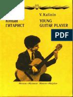 Калинин-юный-гитарист.pdf