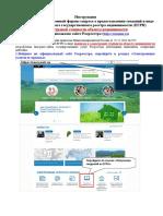 Инструкция_Запрос на выписку о кад. стоимости.doc