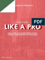 Гид_о_том__как_эффективно_учить_.pdf