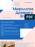 _Мифология Древнего Египта_.pdf