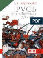 Хрусталев - Русь от нашествия до ига (СПб, 2008).pdf