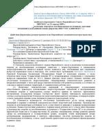 Директива Европейского парламента Совета Европейского Союза 2009 28 ЕС от 23 апр.rtf