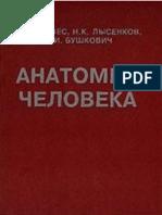 Anatomia_cheloveka_Prives_M_G__Lysenkov_N_K__Bushkovich_V_I_2006.pdf