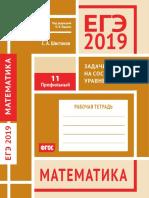 11_ege_2019_matematika_zadachi_na_sostavlenie_uravnenii_zada.pdf