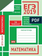 12_ege_2019_matematika_proizvodnaia_i_pervoobraznaia_issledo.pdf