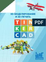 MKA_3D_modelirovanie_3_goda_urok_04_1539958442.pdf