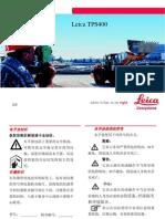 TPS400_manual_chi