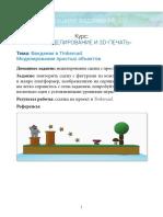 3DMP_3_goda_DZ_01_1541577128.pdf