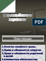 Lektsia_6Semeynoe_pravo