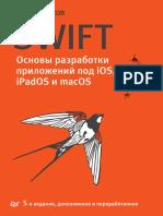 Усов В. - Swift. Основы разработки приложений под iOS, iPadOS и macOS (Библиотека программиста) - 2020.pdf