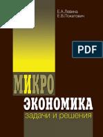 Левина Покатович задачник микра.pdf