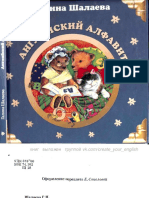 shalaeva_g_angliiskii_alfavit_angliiskii_dlya_d.pdf