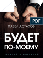 Pavel_Astahov_Budet_po-moemu._Ubechdai_i_pobechdai_ltr